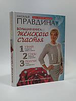 АСТ ЛучПрактики(best) Большая книга женского счастья Правдина