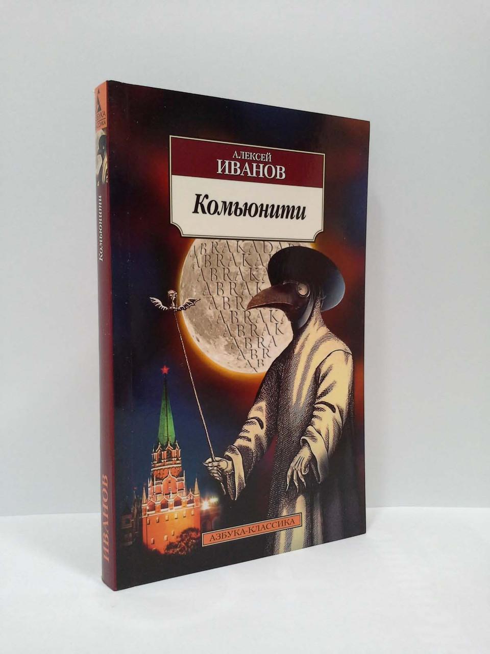 Иванов Комьюнити