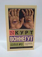 АСТ ЭксклюзивКлассика Воннегут Бойня №5