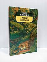 Киплинг Книги джунглей