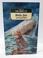 Азбука (мягк) Мелвилл Моби Дик или Белый Кит