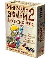 Манчкин Зомби 2. Со всех рук (Munchkin Zombies 2 Armed and Dangerous) настольная игра