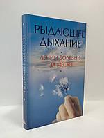 Аргумент Полезная книга Рыдающее дыхание Лечим болезни за месяц