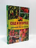Аргумент Полезная книга Сад и огород Урожай без хлопот