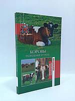 ВЕЧЕ ПРФ Коровы Разведение и уход Практические рекомендации фермерам