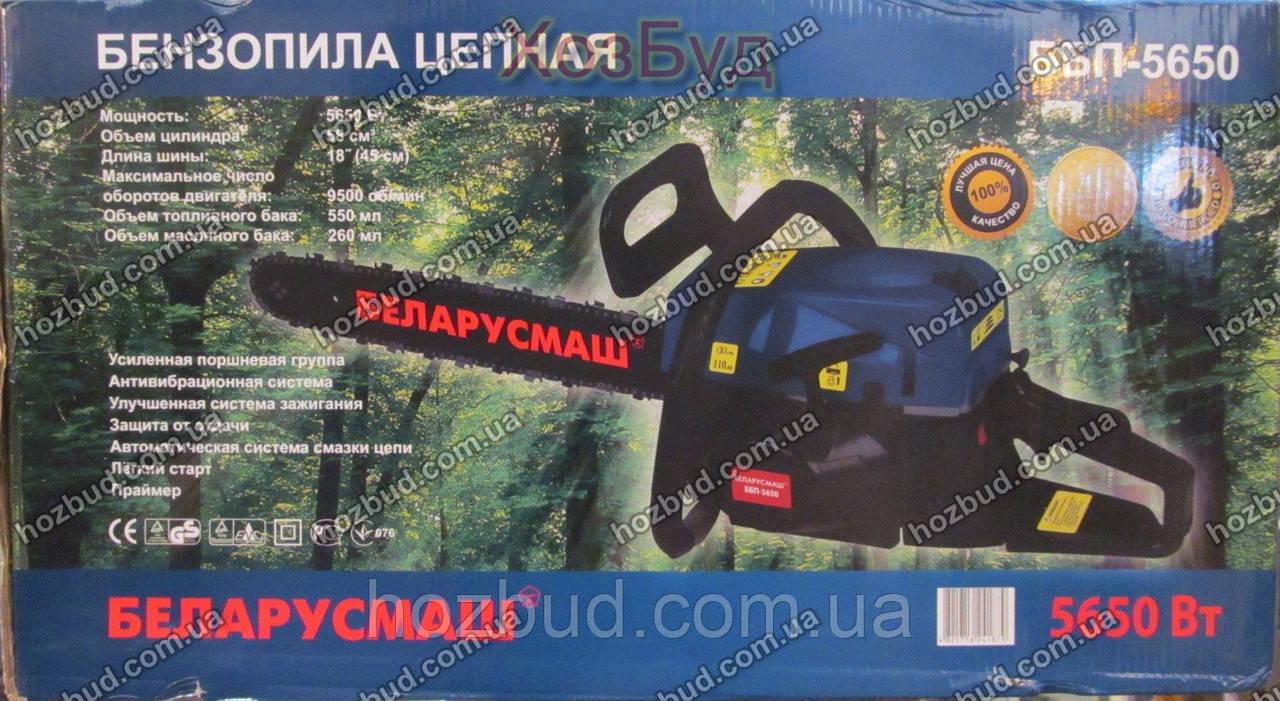Бензопила Беларусмаш ББП-5650