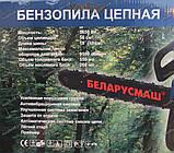 Бензопила Беларусмаш ББП-5650, фото 4