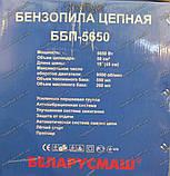 Бензопила Беларусмаш ББП-5650, фото 6