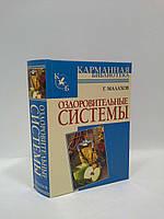 КБ АСТ Малахов Оздоровительные системы
