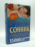 ККлуб Большой универсальный семейный сонник 10 в 1 15000 толкований снов