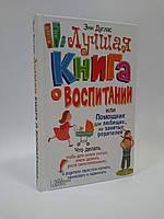 ККлуб Дуглас Лучшая книга о воспитании или Помощник для любящих но занятых родителей