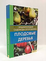 ККлуб Енц садовода огородника Плодовые деревья (7) Цветкова