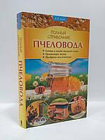ККлуб Полный справочник пчеловода Корж В.