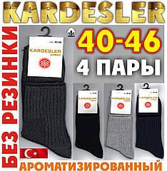 """Носки мужские без резинки ароматизированные """"KARDESLER"""" Турция 40-46р ассорти НМП-2362"""