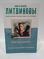 Мини Эксмо Литвиновы Плюс минус вечность
