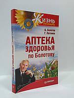 Питер 110103 Болотов Аптека здоровья по Болотову