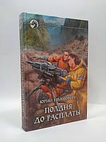 Ф Арм ФБ Иванович Полдня до расплаты