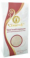 Травяной порошок для мытья волос и тела Chandi (Чанди), 100 г