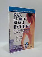 """Эзо """"Вода для здоровья"""" Как лечить боли в спине и ревматические боли в суставах"""