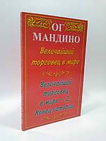 """Эзо """"Успех"""" Мандино Величайший торговец в мире (2 в 1)"""
