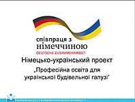 Проект «Професійна освіта в будівельній галузі України» в дії.