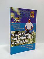 Эзо Бубновский (ЗОЖ) Оздоровление позвоночника и суставов