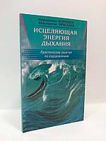 Эзо Норбеков Исцеляющая энергия дыхания Практические занятия Диля