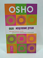 Эзо Ошо (мягВесь) Исцеление души 100 меедитативных техник