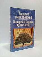 Эзо Синельников (нов) Наследие предков Обретение силы Рода