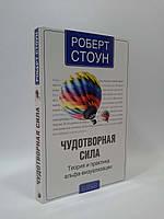 Эзо София Стоун Чудотворная сила теория и практика альфа-виз