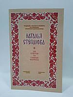 Эзо Степанова 100 ответов на главные вопросы