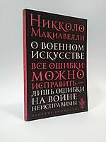 Эксмо ВеликЛичн Макиавелли О военном искусстве