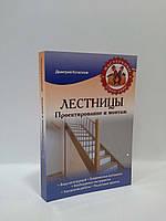 Эксмо МастСтрСам (мягк) Лестницы Проектирование и монтаж