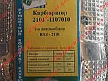 Ремкомплект карбюратора ваз 2101 2102 ВЕБР, фото 3
