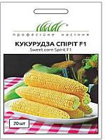 Насіння кукурудзи цукрової Спіріт F1, 20 шт