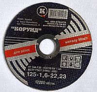 Круг відрізний по металу 125*2,5*22,2