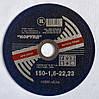 Круг відрізний по металу 150*1,6*22,2