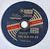 Круг відрізний по металу 150*2,5*22,2