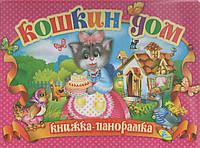 Кошкин дом. Книжка-панорамка (кс)