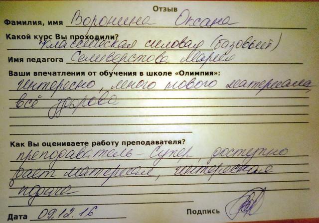 Воронина Оксана оставила отзыв