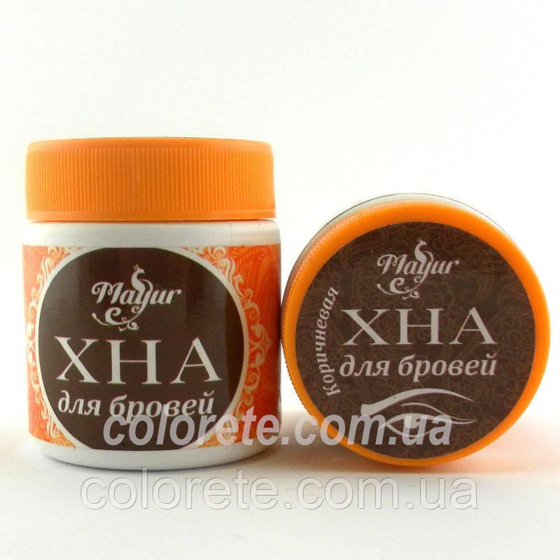 Хна для бровей Mayur коричневая 25 гр.