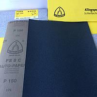 Шлифовальные листы Klingspor водостойкие на бумажной основе PS8A 230x280мм p150