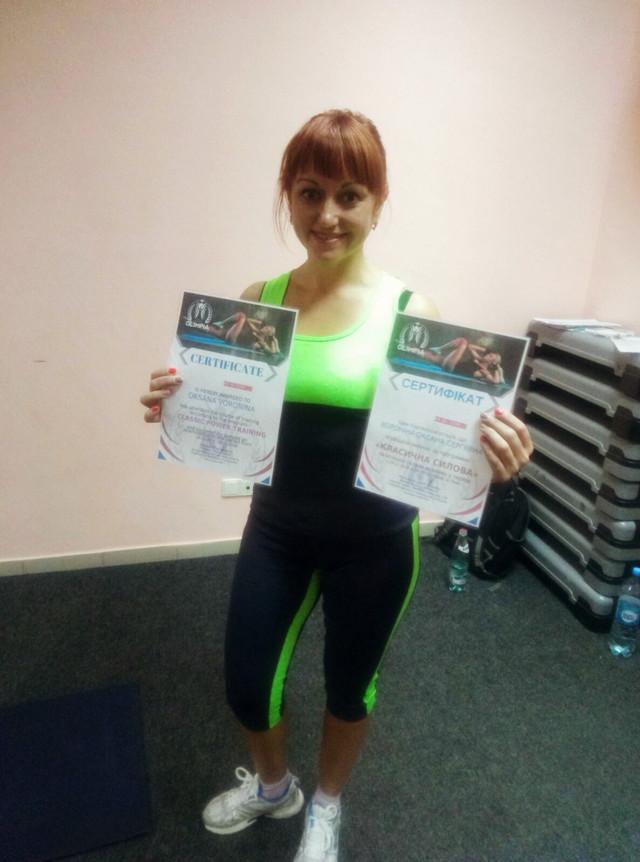 Выпускница курса классических силовых программ - Оксана Воронина