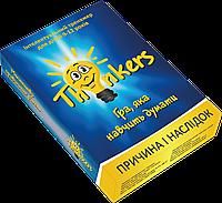 Гра Thinkers 9-12 років - Причина і наслідок (укр)