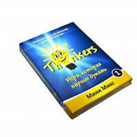 Гра Thinkers Міні-Мікс 9-12 років (укр)