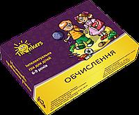 Thinkers Інтелектуальна гра для дітей 6-9 років Обчислення (укр)