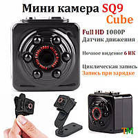 Мини камера SQ9 Cube