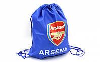 Рюкзак мешок детский АРСЕНАЛ GA-1015-ARS(1)