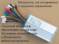 Контроллер 48/60V/800W Intelligent 33 универсальный для электровелосипедов и электроскутеров