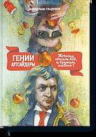 """""""Гении и аутсайдеры"""" - Малкольм Гладуэлл"""